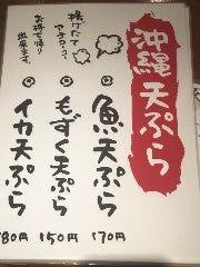 【テイクアウト】沖縄天ぷら各種