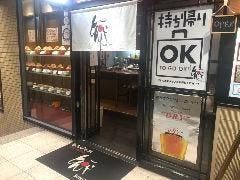 粉もん屋とん平 豊中駅前店
