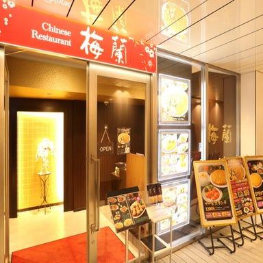 梅蘭 豊島区新庁舎店 店内の画像