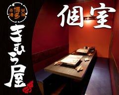 個室 九州料理博多 きむら屋蒲田東口