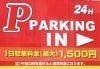 駐車場の場所は当ページ一番上の地図をご覧ください。