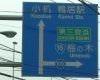 鴨池大橋を潜って直進500m