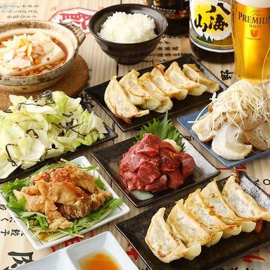 肉汁地獄 肉汁餃子研究所 千葉店 コースの画像