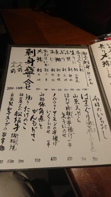 身の丈 MINOTAKE 吉祥寺  メニューの画像