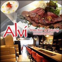 WineBar&Dining Alvi -アルヴィ- 二子玉川