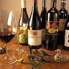【自然派ワイン】常時200本ストック