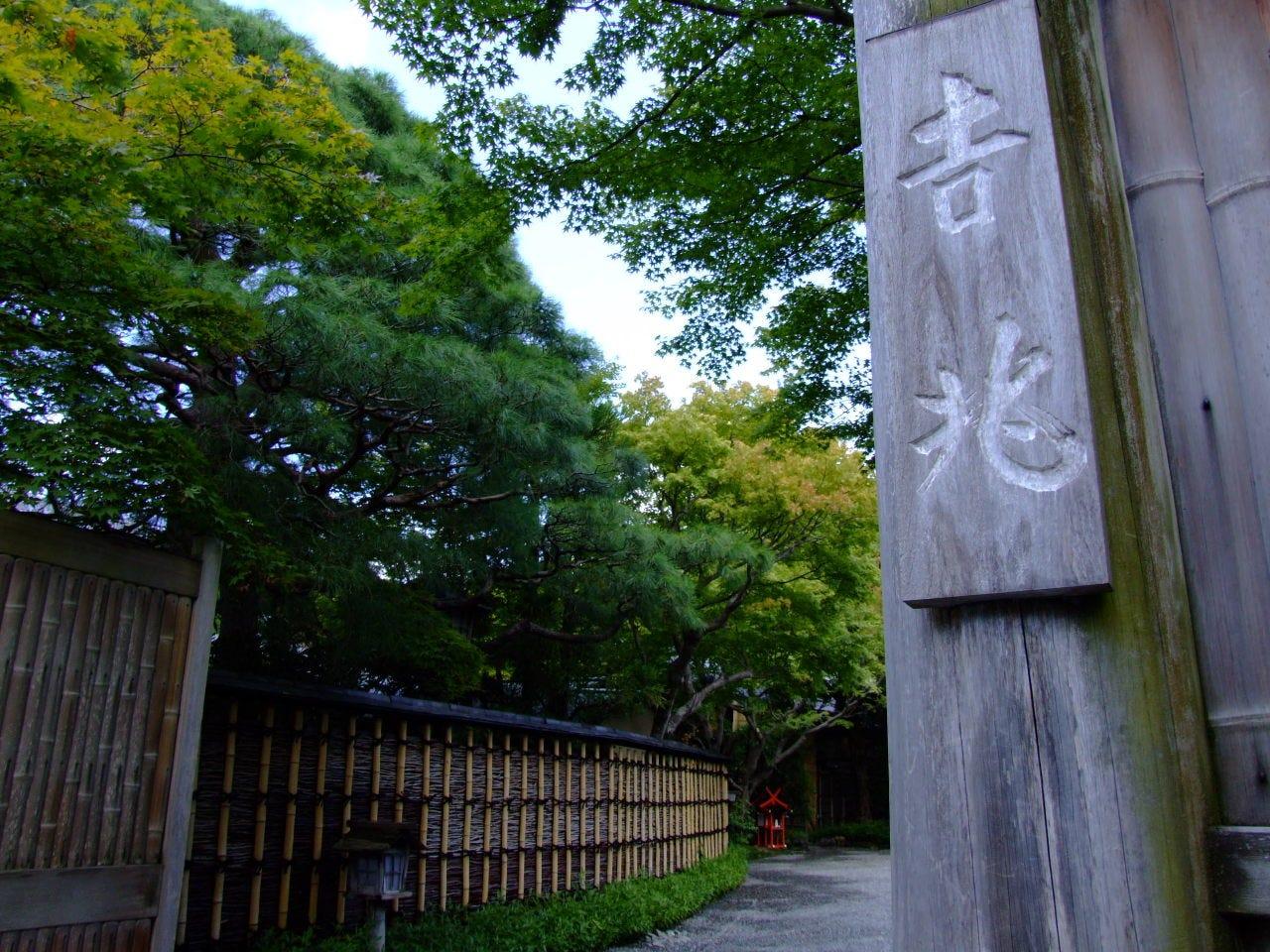 嵐山の地にしっとりと添い 穏やかに歓迎の心を表した門構え