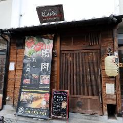 馬肉料理専門店 和み家
