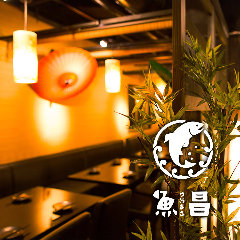 個室居酒屋 魚昌(うおまさ) 船橋駅前店