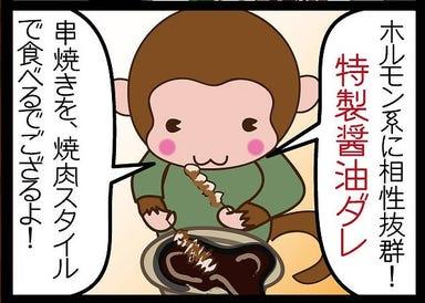 串ざる本舗 沼津南店  メニューの画像