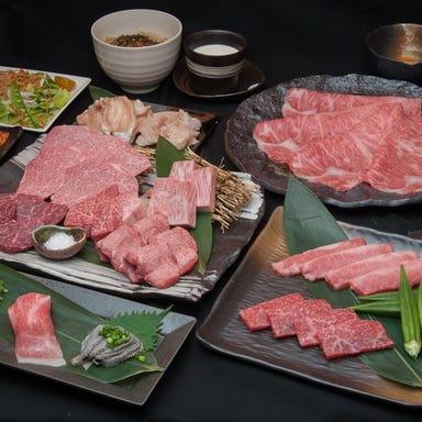 近江うし 焼肉 にくTATSU 銀座店 コースの画像