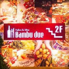 肉と焚火イタリアン Bambu due[バンブゥドゥーエ] 溝の口