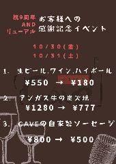 桜町食堂 Cave