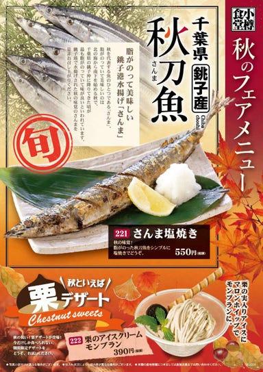 小樽食堂 浜松丸塚店 こだわりの画像