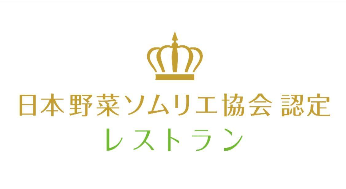 川西市初!野菜ソムリエ協会認定レストラン♪
