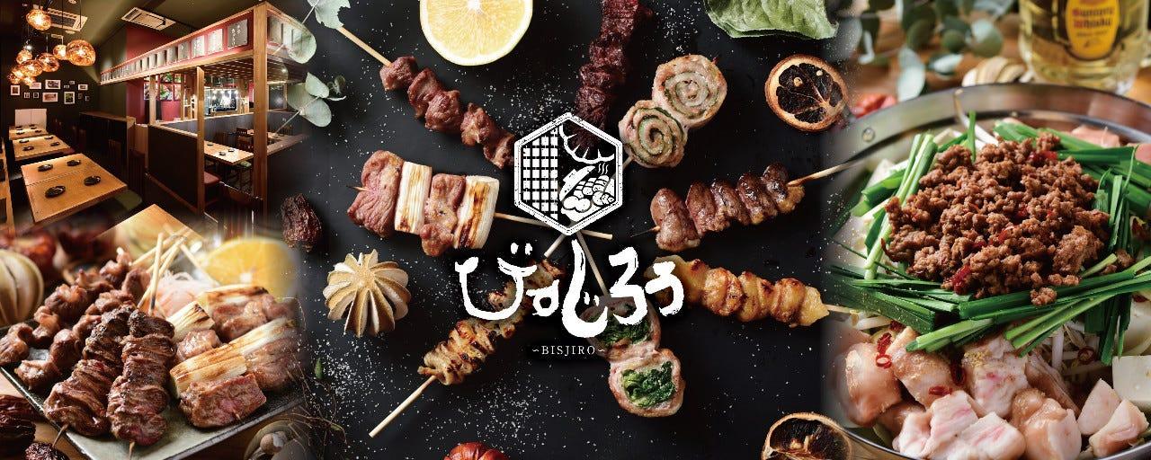 肉巻き野菜串と台湾もつ鍋 びすじろう 勝川駅前店