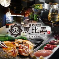 厳選地鶏とワイン きわ美鶏 恵比寿 心斎橋店