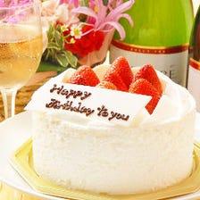 【お店からのお誕生日プレゼント】クーポン予約でデザートプレートが無料!各種記念日シーンに◎