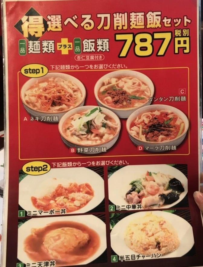 お得★選べる刀削麺飯セット!