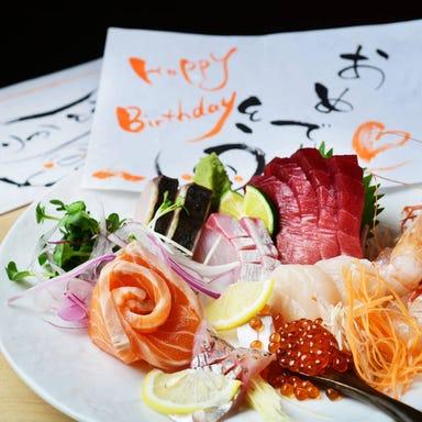酒と魚 HARU 久屋大通店  メニューの画像