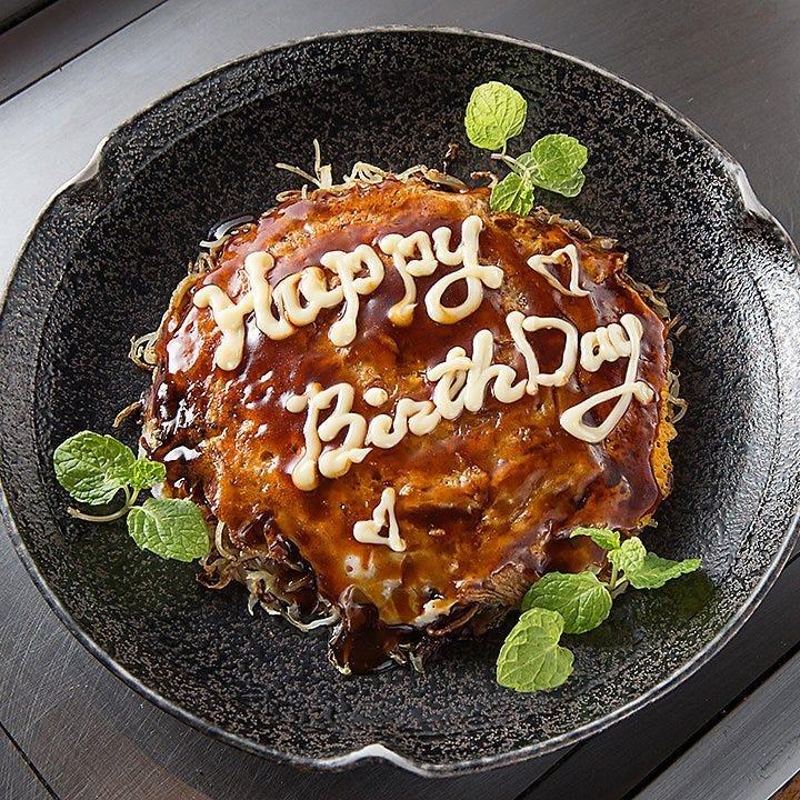 【※GoToEat対応※誕生日】誕生日はメッセージ付お好み焼でお祝いしよう♪