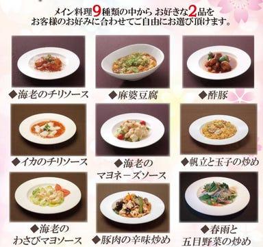 廣東料理 水蓮月 西宮ガーデンズ店 メニューの画像