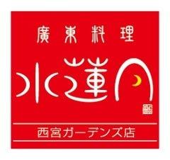 廣東料理 水蓮月 西宮ガーデンズ店