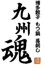 九州魂 いわき店