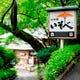 周囲は名勝・円山公園の緑に囲まれています。