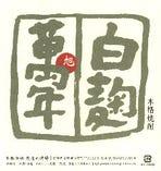 有限会社 渡邊酒造場 『白麹 旭萬年』【芋】白麹/25度