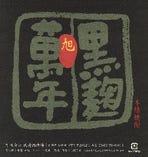 有限会社 渡邊酒造場 『白麹 旭萬年』【芋】黒麹/25度