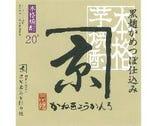 京屋酒造有限会社『かね京かんろ』 【芋】黒麹/20度