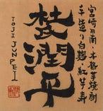 小玉醸造合同会社 『杜氏潤平』【芋】白麹/25度
