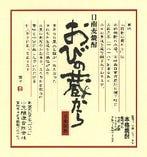 小玉醸造合同会社 『おびの蔵から』麦/25度