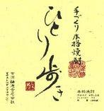 古澤醸造合名会社 『ひとり歩き』【芋】白麹/25度