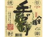 古澤醸造合名会社『八重桜手作り』 【芋】 白麹/25度