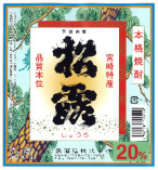 松露酒造株式会社『松露』 【芋】白麹/20度