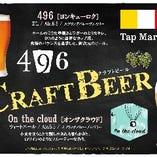 豊かな香りと味わいが楽しめるクラフトビールをお楽しみ下さい!