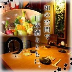 三嶋和食 わ