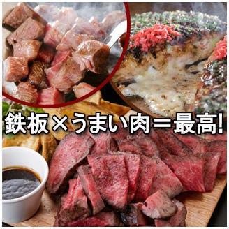铁板肉酒场 とーせんぼ