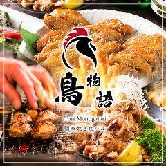 食べ放題&焼き鳥 個室バル 鳥物語 上野店