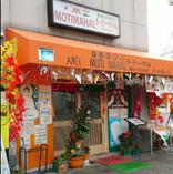 インドレストラン&バル アニルモーティマハル 玉津店