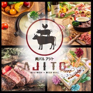 個室完備 肉バル AJITO 新越谷店  メニューの画像
