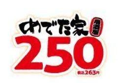 めでた家 愛甲石田北口駅前店