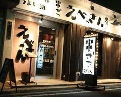 串かつ えべっさん りんくうタウン駅中店