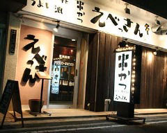 串かつ えべっさん りんくうタウン驛中店