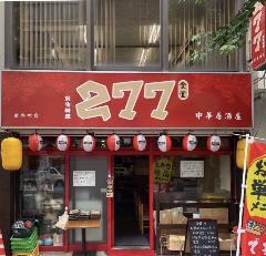 中華居酒屋 277食堂 秋葉原店