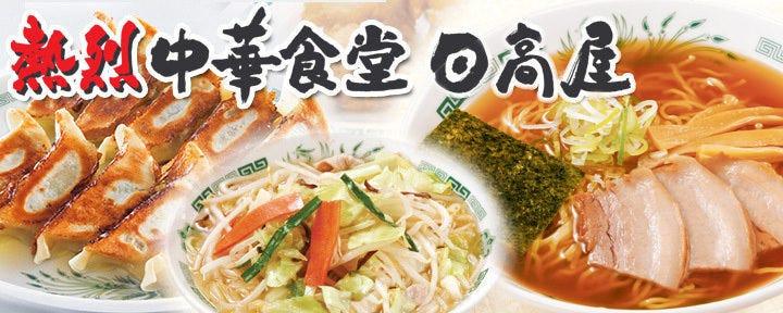 中華食堂日高屋久米川南口店