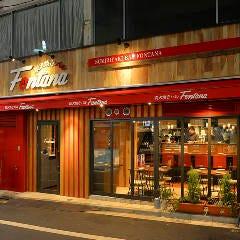 炭火焼きバル フォンターナ 大塚店