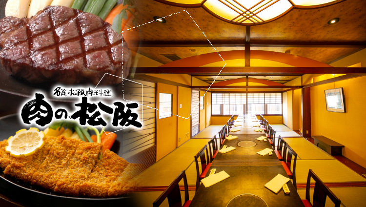 肉の松阪 さんぷら座店